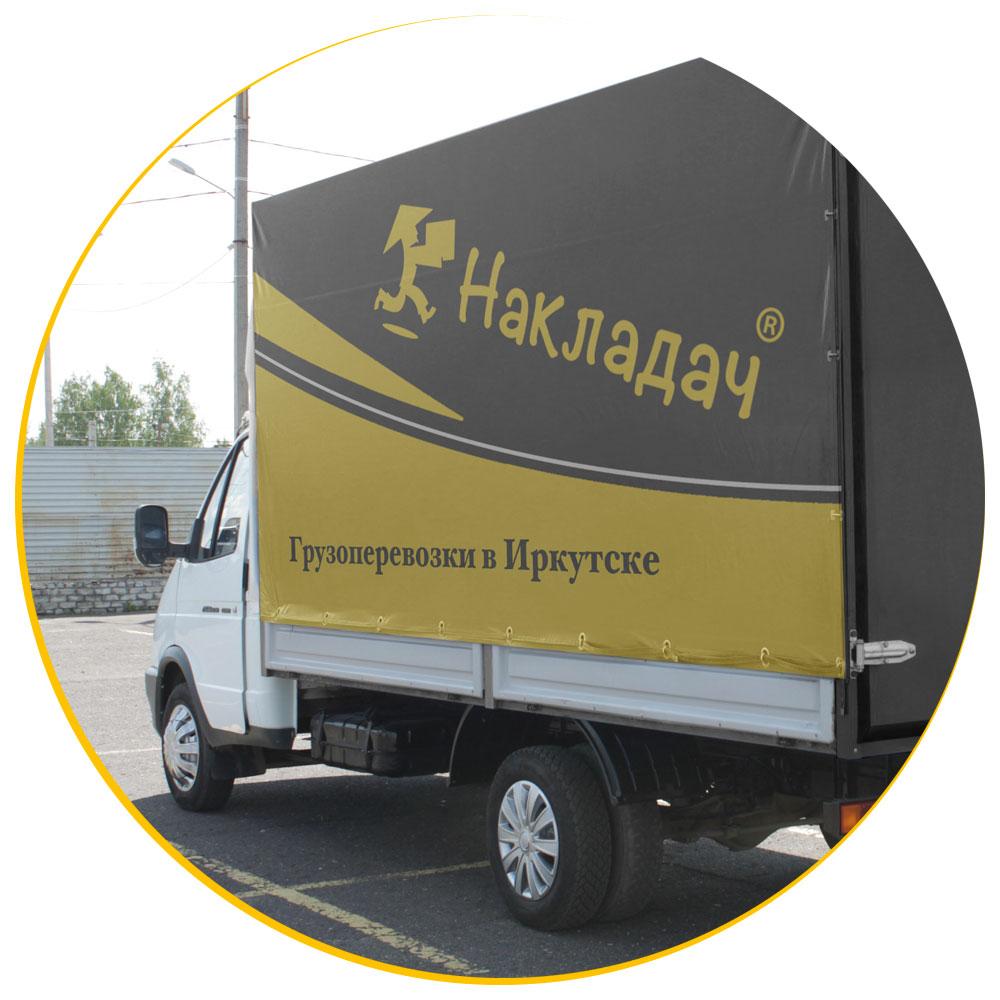 перевозки в Иркутске