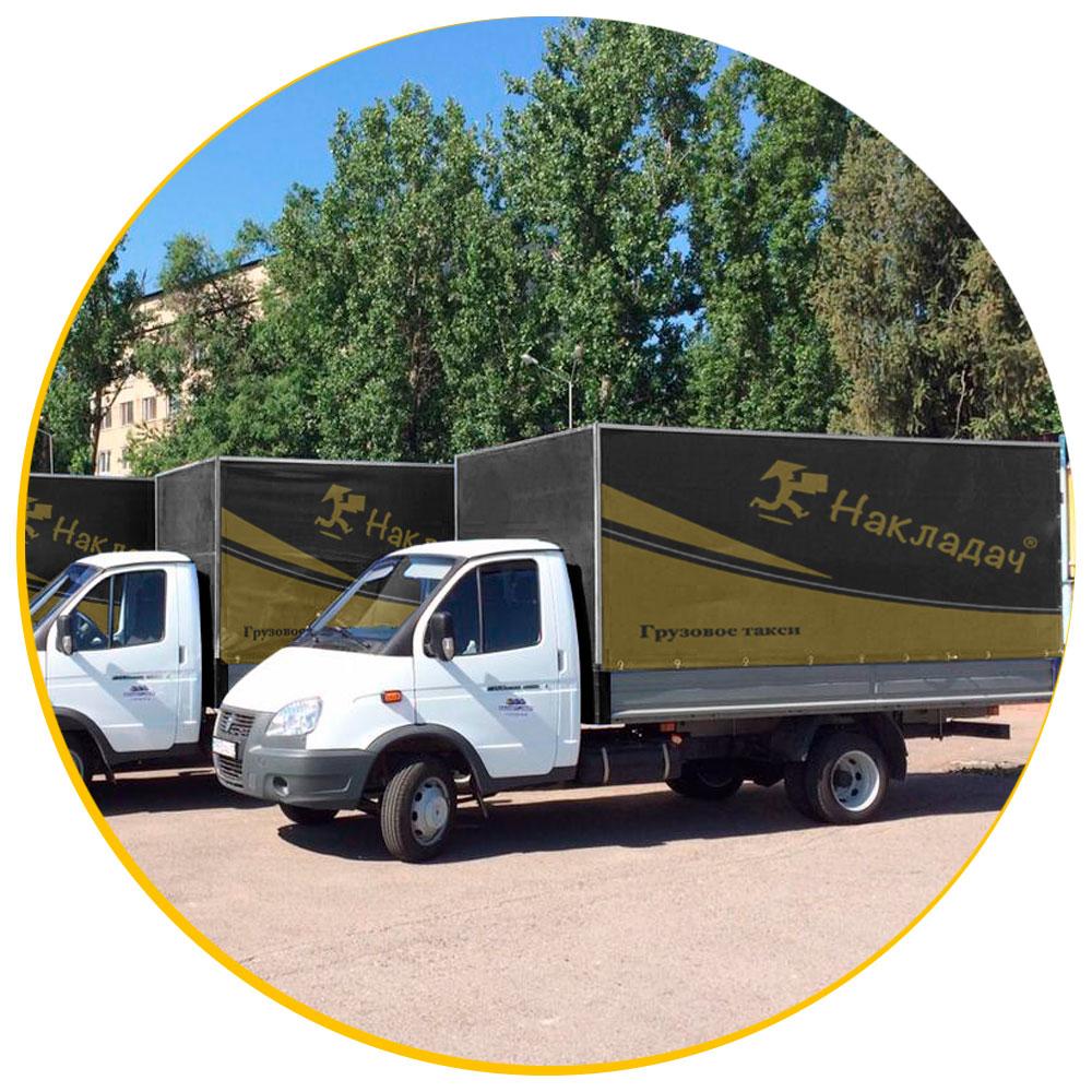 заказать грузовое такси